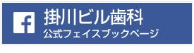 掛川ビル歯科フェイスブック