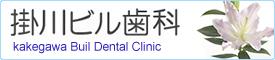 掛川ビル歯科