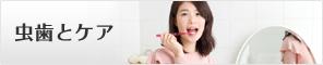 虫歯とケア