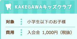 KAKEGAWAキッズクラブ 対象:小学生以下のお子様 費用:入会金 1,050円